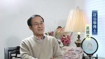 【透视中国】吴国光:精致化的宣传与控制(下)