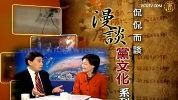 【栏目介绍】侃侃而谈-漫谈党文化系列