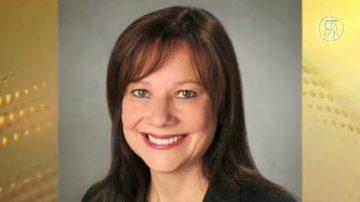 【一周人物】美国汽车业首位女性CEO–玛丽•芭拉