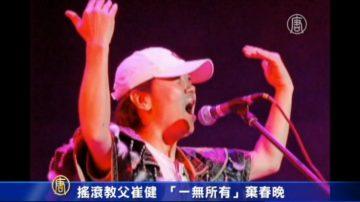 【一周人物】摇滚老驹崔健  拒审查弃春晚