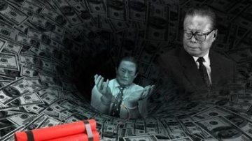 章天亮:贪腐千亿 周永康谋反铁证曝光