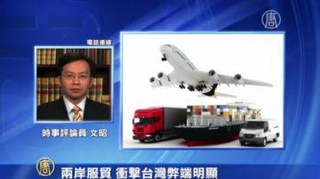 【连线文昭】两岸服贸 冲击台湾弊端明显