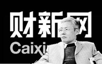 公开否定毛?财新网连续3天刊登长文