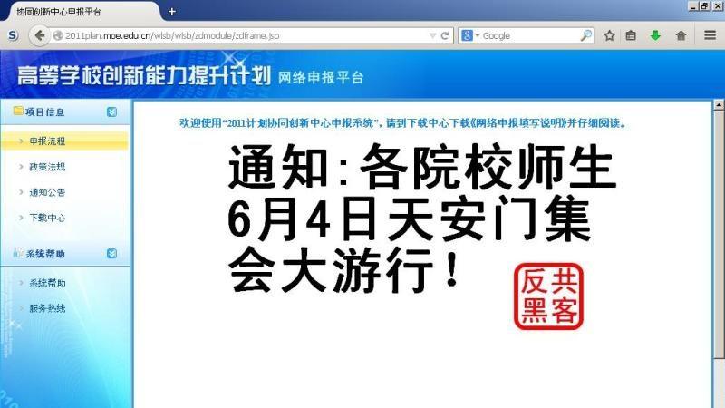 """""""反共黑客""""大陆网上吁各校六四天安门大集会"""