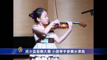 儿少杯音乐大赛 北台湾小提琴参赛水准高