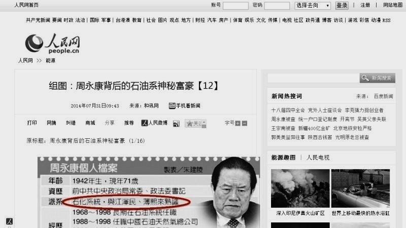 重要信号:中共喉舌点明周永康与江泽民关系