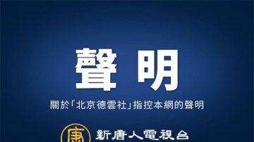"""关于""""北京德云社""""指控本网的声明"""