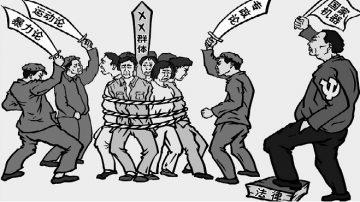 【九评之二】评中国共产党是怎样起家的