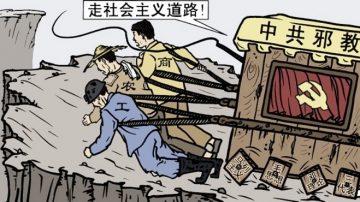【九评之八】评中国共产党的邪教本质