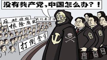 【九评之九】评中国共产党的流氓本性