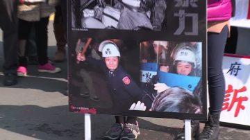 控司法追杀 台太阳花学运成员抗议