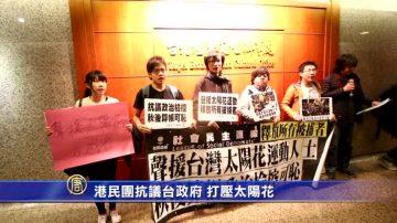 港民团抗议台政府 打压太阳花