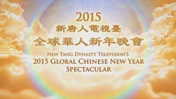 【预告】新唐人电视台2015全球华人新年晚会