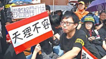 318占领案首次开庭 学运代表无罪申辩