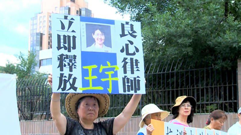 加拿大民众声援王宇 控诉江泽民