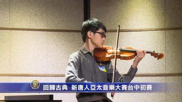 回归古典 新唐人亚太音乐大赛台中初赛