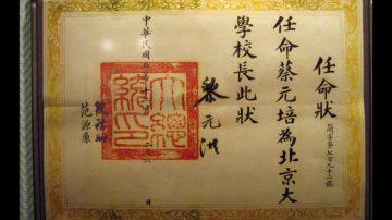 万花筒:中国现代教育奠基人蔡元培