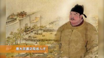 万花筒:李世民的用人之道