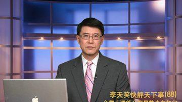 【李天笑快评】蔡英文当选后两岸关系如何发展?