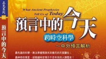 中国文字蕴藏天机  能预知人的命运