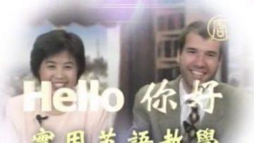 【栏目介绍】Hello你好 英语教学节目