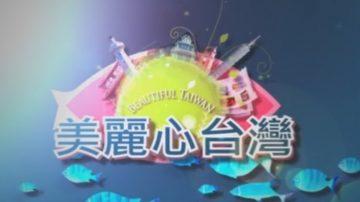 【栏目介绍】美丽心台湾