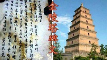 刘伯温《金陵塔碑文》预言中共政权寿命