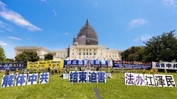 【直播回放】720反迫害华盛顿DC集会游行(一)
