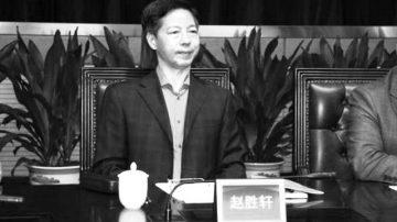 令计划前副手赵胜轩因违纪 遭免去所有职务