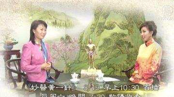 【栏目介绍】洛城名医系列《妙医黄一针》