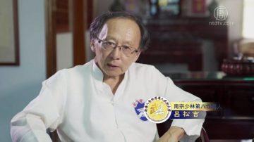 全世界华人武术大赛:南宗少林第八代传人–吕松吉