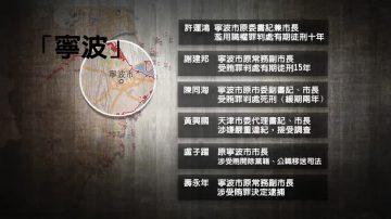 【微视频】天津黄兴国落马 宁波人民很感慨