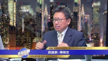 陈破空:王岐山两年前已在天津布局(视频)
