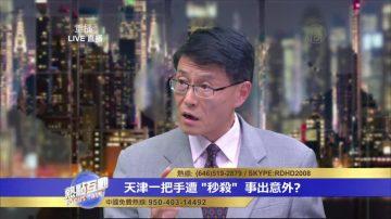 学者:黄兴国执行江路线挑战习近平(视频)