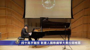 四十高手竞技 新唐人国际钢琴大赛开幕