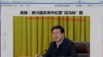 【今日点击】习王拿下黄兴国 未与政治局常委商量?