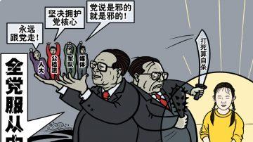 【九评之四】评共产党是反宇宙的力量(第二部分)【九评之五】评江泽民与中共相互利用迫害法轮功