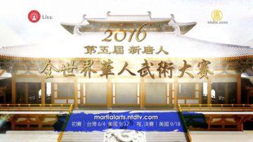 2016年新唐人全世界华人武术大赛特别节目(1)