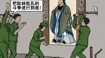 【九评之六】评中国共产党破坏民族文化(第一部分)