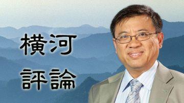 横河:天津官场为什么被一锅端