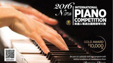 演绎经典 新唐人钢琴大赛高手汇聚