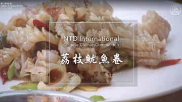 【川菜-荔枝鱿鱼卷】
