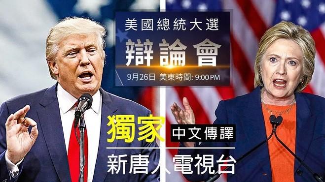 【直播回放】美国大选首场辩论 独家中文同声传译