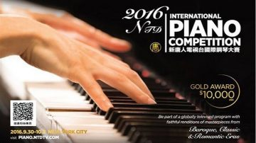 新唐人钢琴大赛在即 高手汇聚 挑战新曲