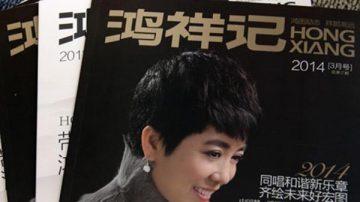 陈思敏:习清洗中联部早知马晓红涉朝核案