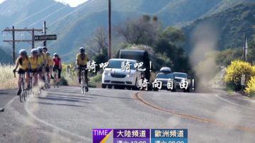 【预告】【传奇时代】骑吧,骑吧!骑向自由!(上、下集)