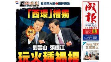 横河:香港成报力搏张德江胆气何来