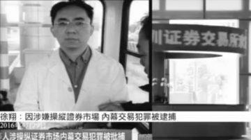徐翔案被起诉 多家公司高管涉案