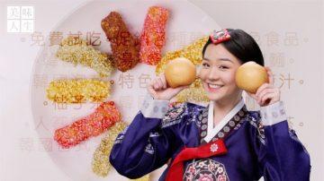 美味人生特别节目-韩国国际美食节