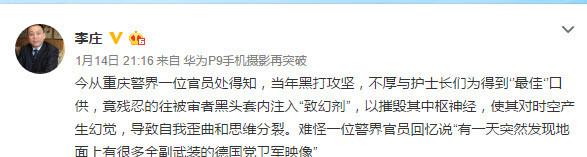 知名律师李庄曝薄熙来黑打内幕:使用致幻剂逼供
